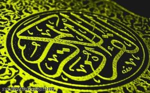 Quran al Kareem