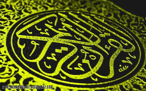 A Quran AlKareem
