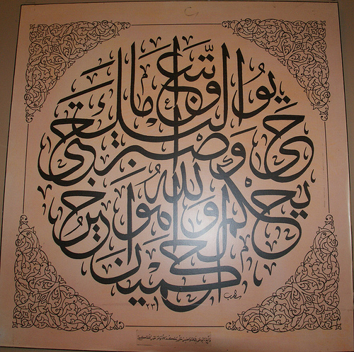 calligraphy-10-109
