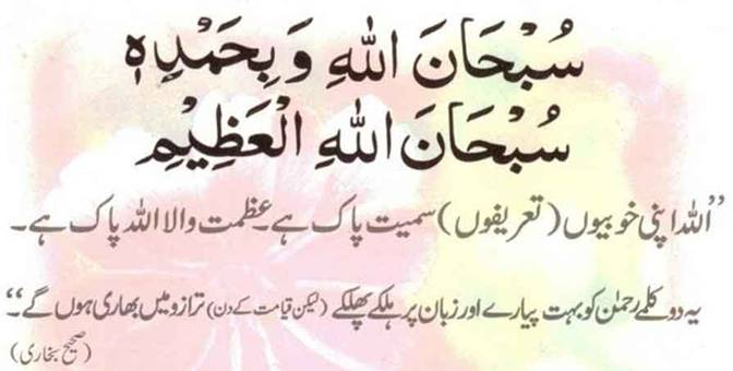 A remembrance of Allah