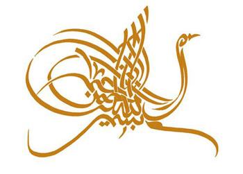 Bismillah bird
