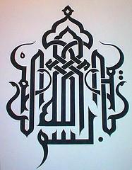 bismillah mosque