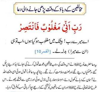 DUA for all those who are at the end of their strength