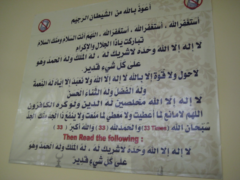 A reminder of Dhikr after salah in the women's Mussallah