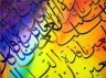 Al_Qalb4